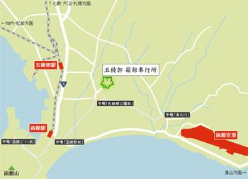 箱館奉行所への広域アクセスマップ