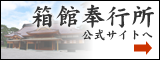 箱館奉行所公式サイトトップへ