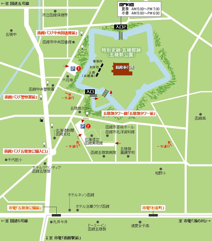 箱館奉行所へのアクセスマップ