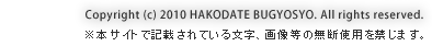 Copyright (c) 2010 HAKODATE BUGYOSYO. All rights reserved. 本サイトで記載されている文字、画像等の無断使用を禁じます。