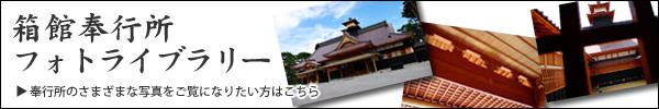 箱館奉行所フォトライブラリー