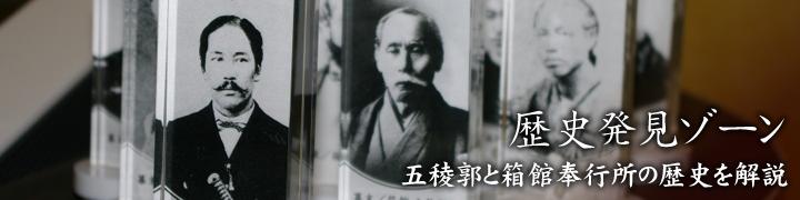 歴史発見ゾーン 五稜郭と箱館奉行所の歴史を解説