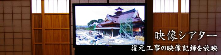 映像シアター 復元工事の映像記録を放映
