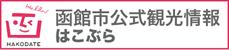 はこぶら(函館市公式観光情報サイト)