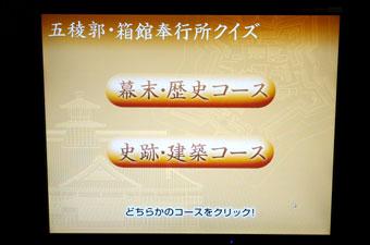 五稜郭・箱館奉行所に関するクイズがあります。