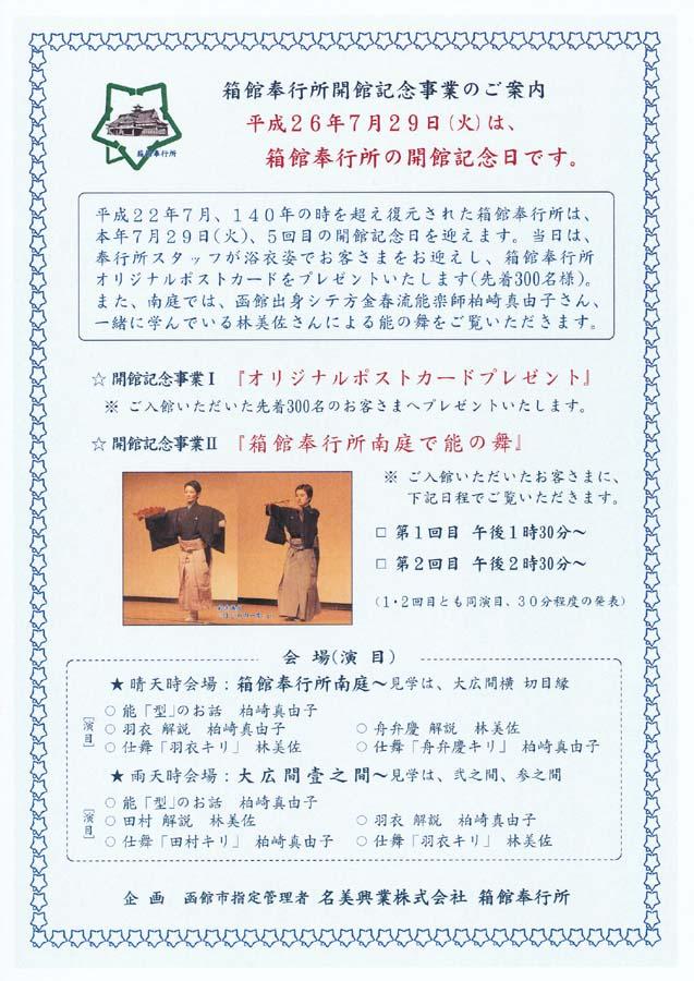 https://www.hakodate-bugyosho.jp/news-asset/assets_c/2014/07/2014.07.29-02-thumb-637x900-951.jpg