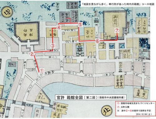 https://www.hakodate-bugyosho.jp/news-asset/assets_c/2014/10/2014.10.04-1860-thumb-500x383-1031.jpg