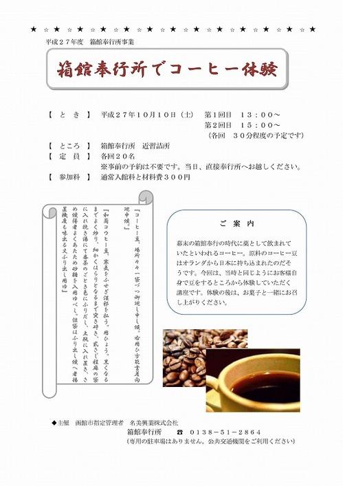 2015.9.30chirashi.jpgのサムネール画像
