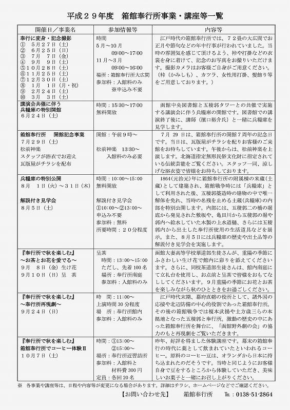 https://www.hakodate-bugyosho.jp/news-asset/images/00001.jpg