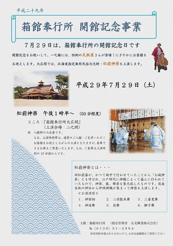 https://www.hakodate-bugyosho.jp/news-asset/images/0001.jpg