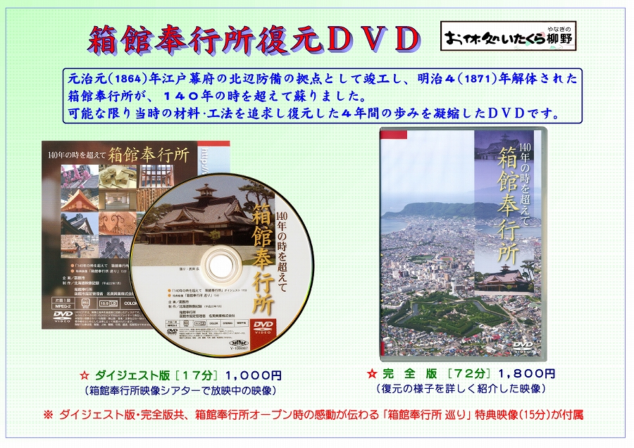 https://www.hakodate-bugyosho.jp/news-asset/images/110119_1.jpg