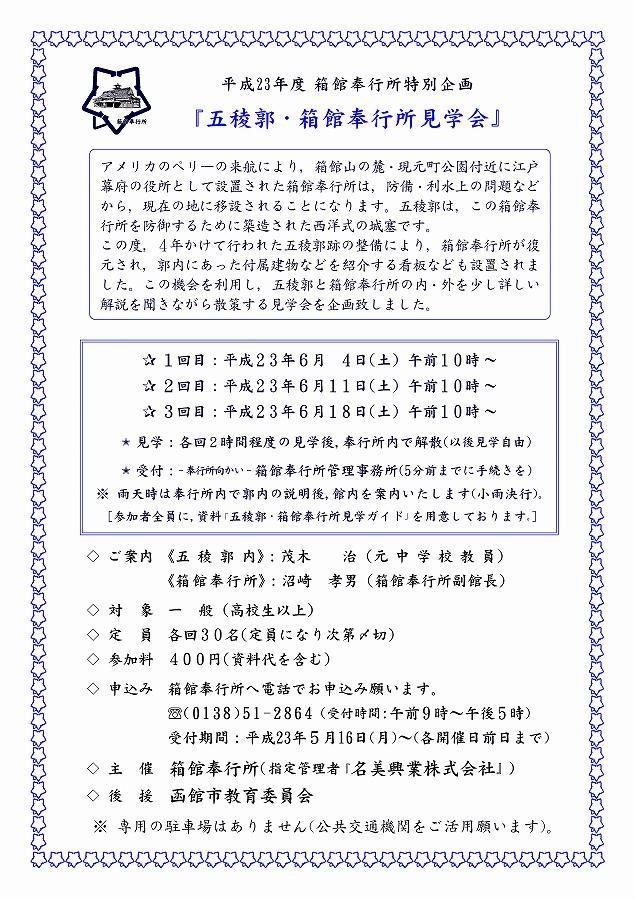https://www.hakodate-bugyosho.jp/news-asset/images/110516_1.jpg