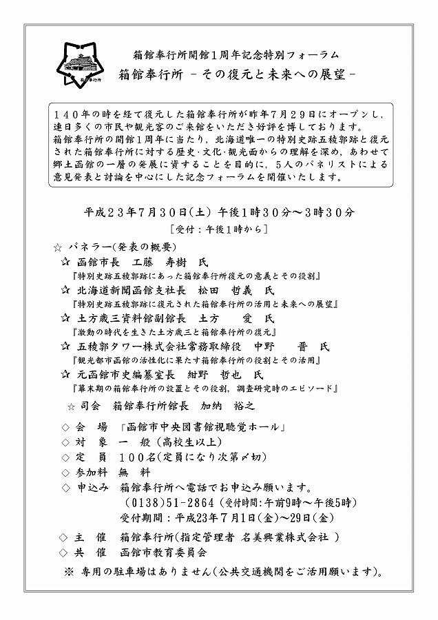 https://www.hakodate-bugyosho.jp/news-asset/images/110624_1.jpg