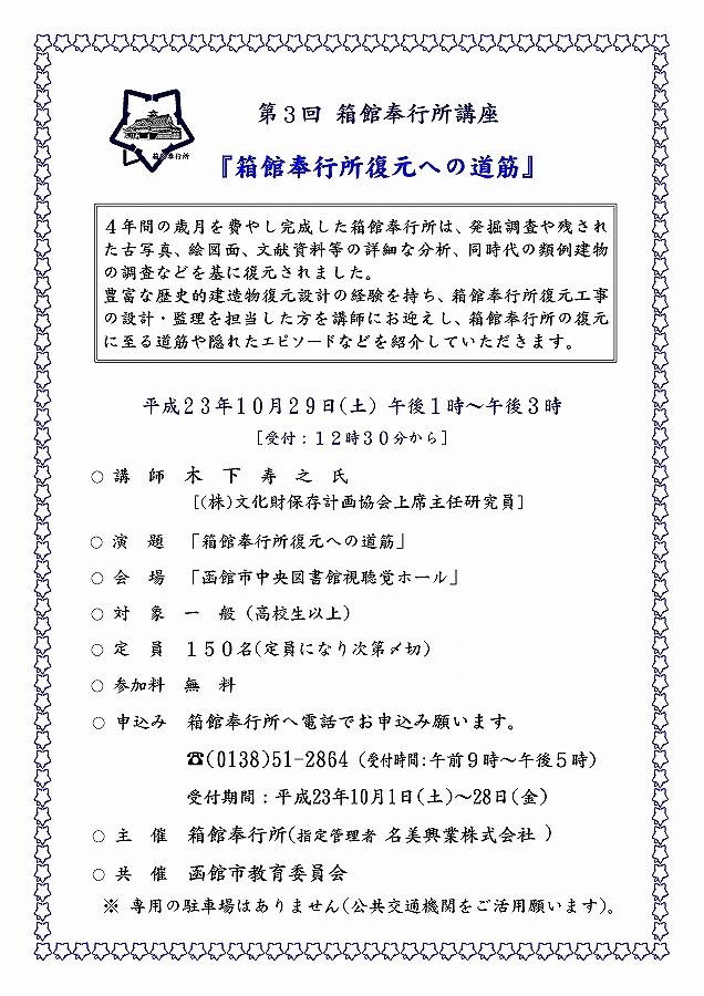 https://www.hakodate-bugyosho.jp/news-asset/images/110928_1.jpg