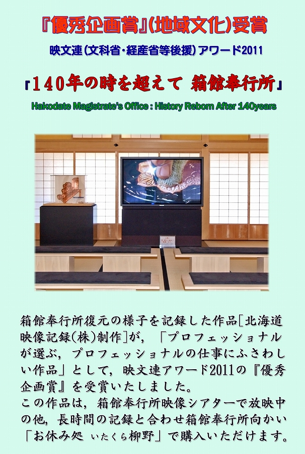 https://www.hakodate-bugyosho.jp/news-asset/images/111208_2.jpg