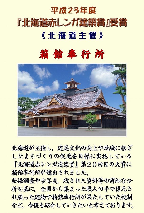 https://www.hakodate-bugyosho.jp/news-asset/images/111208_a.jpg