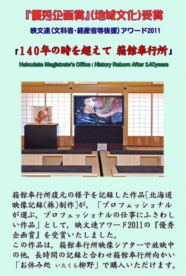 https://www.hakodate-bugyosho.jp/news-asset/images/111208_b.jpg