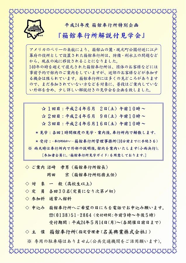 https://www.hakodate-bugyosho.jp/news-asset/images/120515_1.jpg