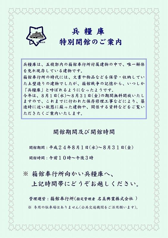 https://www.hakodate-bugyosho.jp/news-asset/images/120729_1.jpg