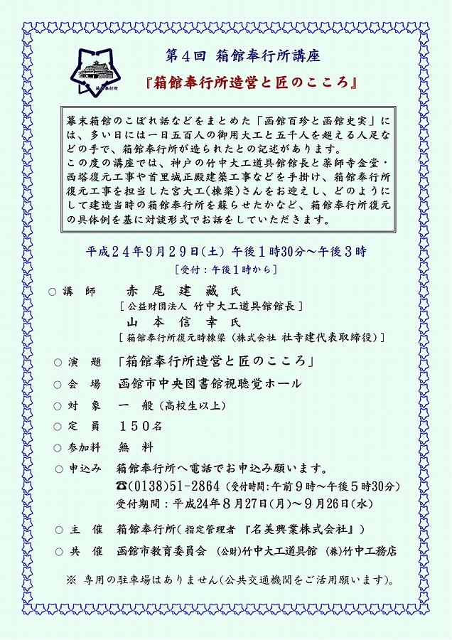 https://www.hakodate-bugyosho.jp/news-asset/images/120823_1.jpg
