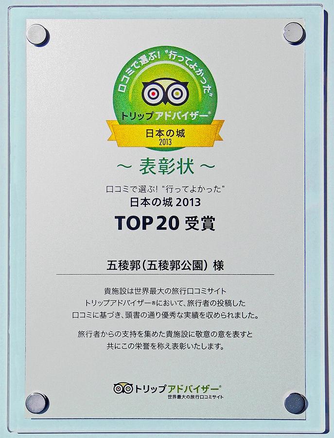 https://www.hakodate-bugyosho.jp/news-asset/images/130703_1.jpg