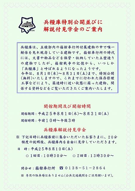 https://www.hakodate-bugyosho.jp/news-asset/images/130806_1.jpg