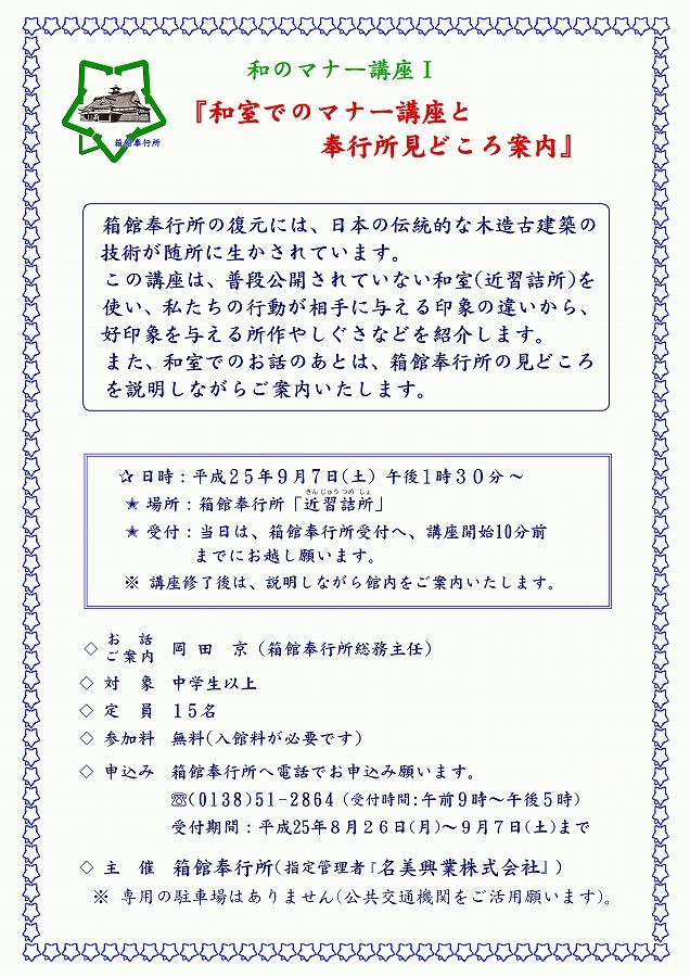 https://www.hakodate-bugyosho.jp/news-asset/images/130823_1.jpg