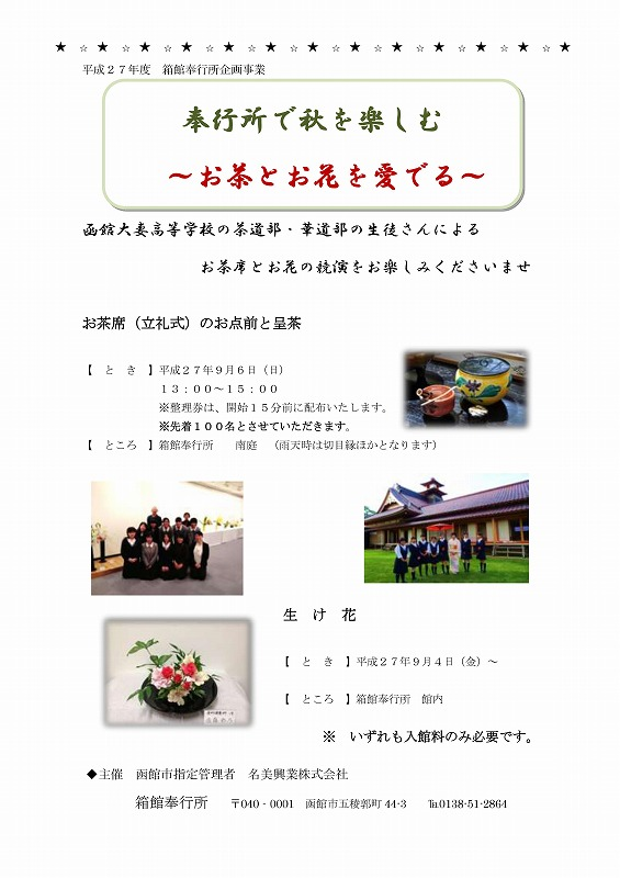 https://www.hakodate-bugyosho.jp/news-asset/images/2015.8.25.jpg