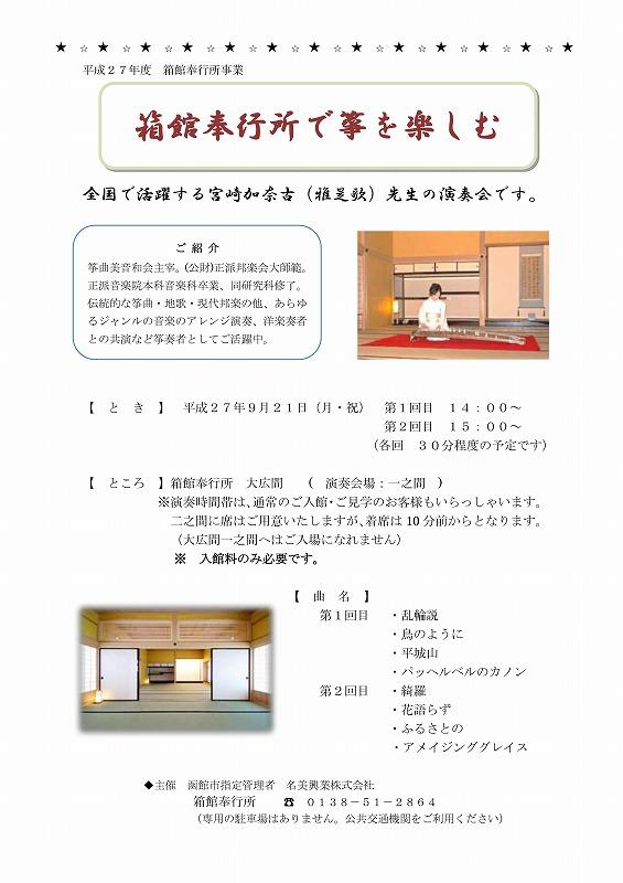 https://www.hakodate-bugyosho.jp/news-asset/images/2015.9.15chirashi.jpg