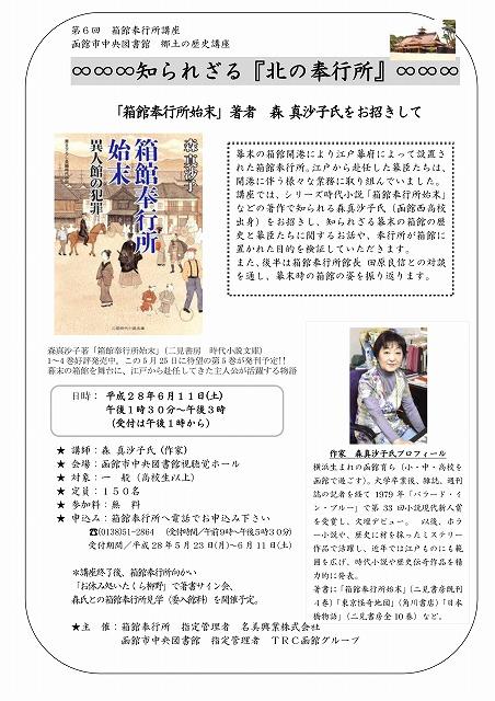 https://www.hakodate-bugyosho.jp/news-asset/images/chirashi01.jpg