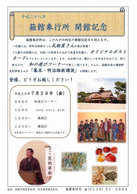 https://www.hakodate-bugyosho.jp/news-asset/images/kinennbi.jpg