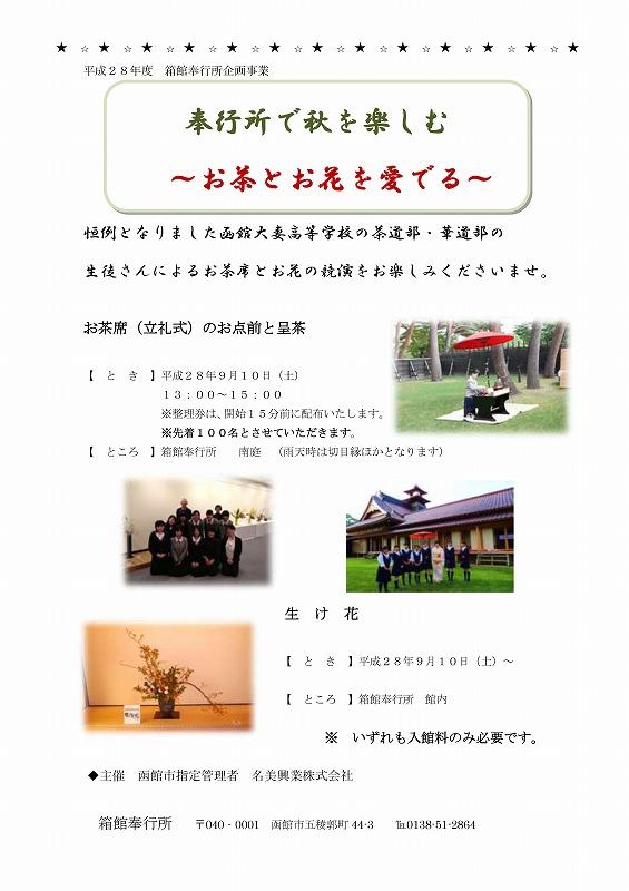 https://www.hakodate-bugyosho.jp/news-asset/images/ochaohana2016.jpg