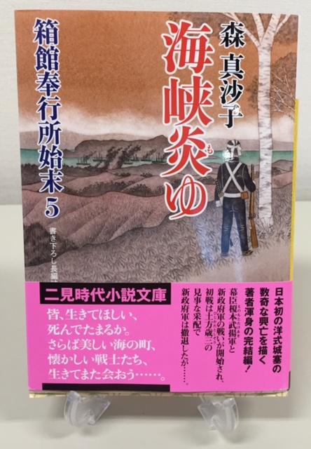 https://www.hakodate-bugyosho.jp/news-asset/images/syasin10.jpeg