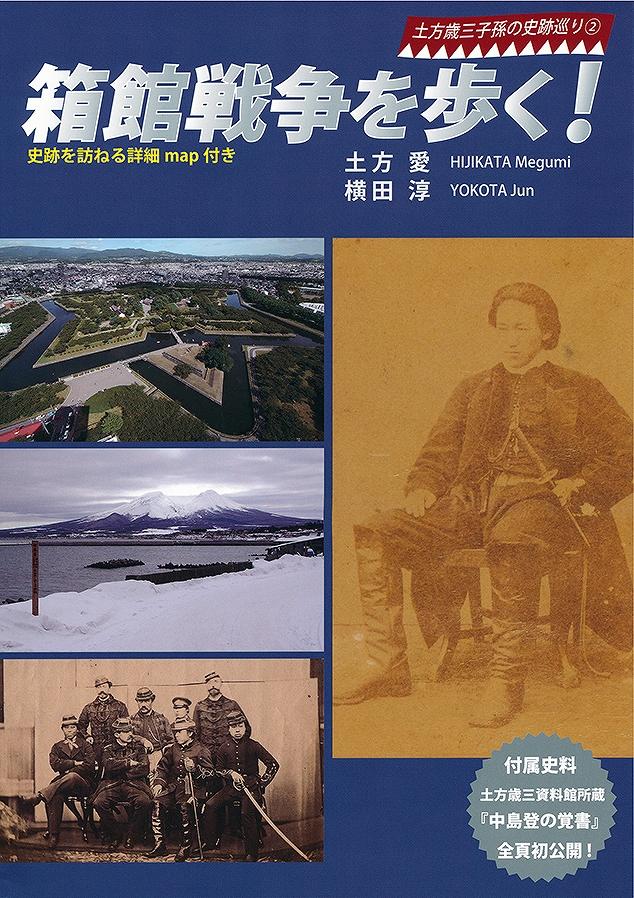 https://www.hakodate-bugyosho.jp/photo-asset/images/130706_1.jpg